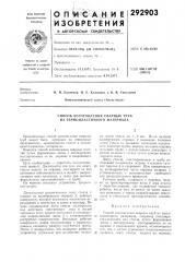 Способ изготовления сварных труб из термопластичного материала (патент 292903)