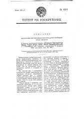 Хранилище для легковоспламеняющихся или взрывчатых веществ (патент 4104)