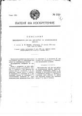 Предохранитель для рук при работе на штамповальных прессах (патент 1320)