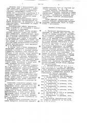 Групповой преобразователь (патент 896724)