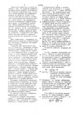 Устройство для регулирования скорости многомассового упругого механизма (патент 900265)
