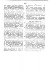Теплообменный пленочный аппарат (патент 293046)