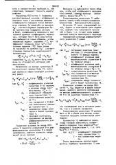 Аналоговая модель транзистора (патент 900297)