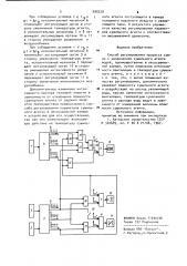 Способ регулирования процесса сушки (патент 898229)