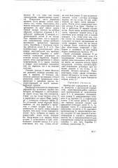 Прибор для определения по карте азимутов и дальностей (прицелов) (патент 5943)