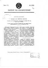 Аппарат для обработки кинолент (патент 2326)