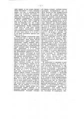 Клавиатурный механический инструмент для воспроизведения звуков и речи (патент 6309)