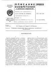 Погружной насос (патент 292033)