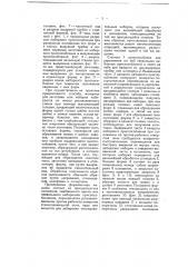 Способ и приспособление для изготовления стеклянных изделий (патент 5048)