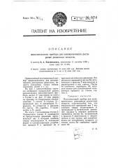 Многопестовый прибор для одновременного растирания различных веществ (патент 5714)