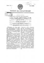Способ получения алкоксиакридинов (патент 6090)