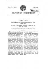 Приспособление для останова банкаброша по окончании съема (патент 5438)