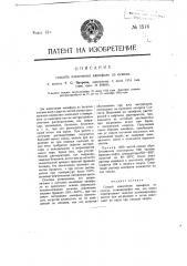 Способ извлечения канифоли из осмола (патент 1516)