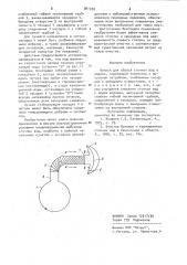 Выпуск для сброса сточных вод в водоем (патент 901430)