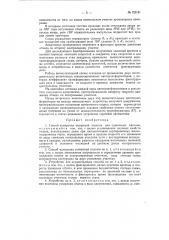 Способ измерения ускорений отцепов и устройство для осуществления этого способа (патент 123191)