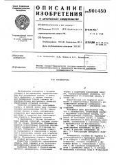 Расширитель (патент 901450)
