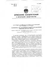 Устройство для экспериментального исследования моделей соосных винтов (патент 119450)