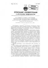 Многократный координатный соединитель (патент 123570)