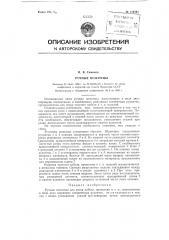 Ручные ножницы (патент 119561)