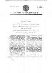 Приспособление для немедленной остановки поездов (патент 3222)