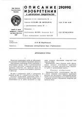 Дренажная труба (патент 290990)