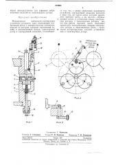 Механическое контрольно-сортирующее устройство (патент 219800)