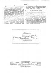 Устройство для вычисления интеграла свертки (патент 290285)