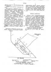 Рабочий орган почвообрабатывающей машины (патент 897128)