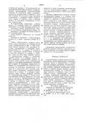 Гидрообъемный ударный механизм буровой машины (патент 899891)