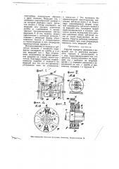 Упругая передача движения к ведущей оси от двигателя внутреннего горения в автомотрисах и т.п. (патент 4455)