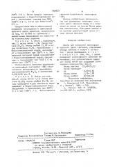 Шихта для получения люминофора красного цвета свечения (патент 899629)
