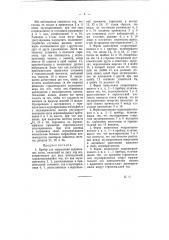 Прибор для определения направления звука (патент 5906)