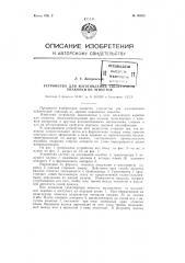 Устройство для изготовления таблеточной упаковки из этикеток (патент 80853)