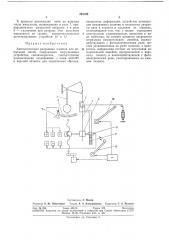 Автоматическая разрывная машина для испытаниянитей (патент 293195)