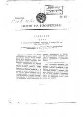 Гудок (патент 255)