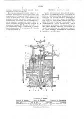 Патент ссср  292360 (патент 292360)