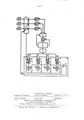 Система ввода информации от пневматических датчиков в электронную управляющую вычислительную машину (патент 900307)