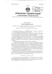 Фильтрующая маска (патент 124807)