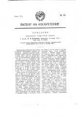 Дорожная спиртовая кухня (патент 98)
