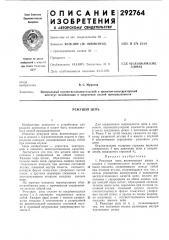Режущая цепь (патент 292764)
