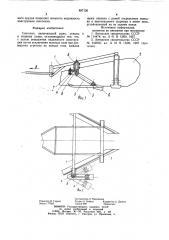 Снегопах (патент 897126)