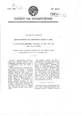 Приспособление для опиливания корней в пнях (патент 2658)
