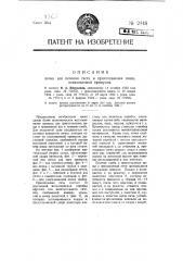 Печка для печения теста и приготовления пищи, отапливаемая примусом (патент 2448)