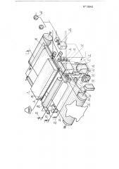 Пресс для утюжки кож и нанесения на нее мереи (патент 118943)