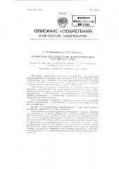 Устройство для управления электроприводом постоянного тока (патент 122516)