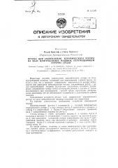 Втулка для закрепления керамического ротора на валу центробежной машины (патент 121219)