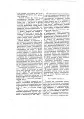 Аппарат для получения сурика (патент 5549)