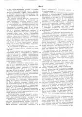 Механизм свободного хода импульсноговариатора (патент 293147)