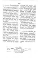 Способ получения алифатических спиртов (патент 291905)