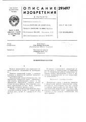 Поворотный клапан (патент 291497)